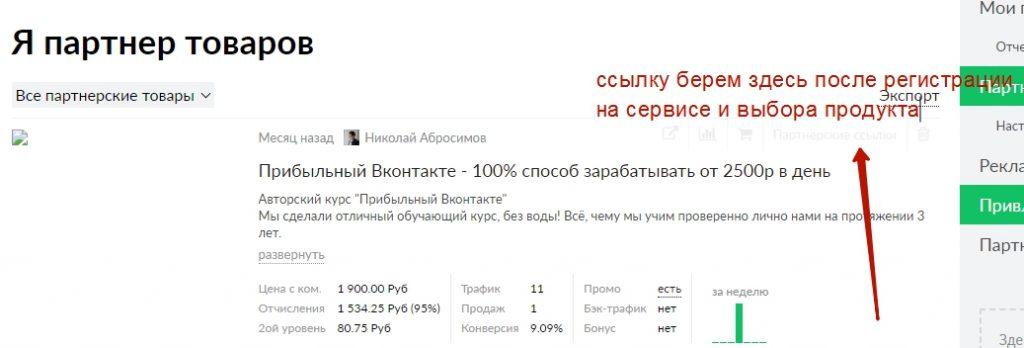 заработко на группе вконтакте
