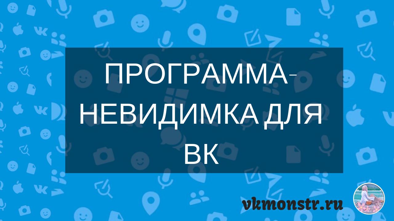 Скачать вк чат невидимка — swist 1. 2. 3 для symbian 6. 1-8. 0, android.