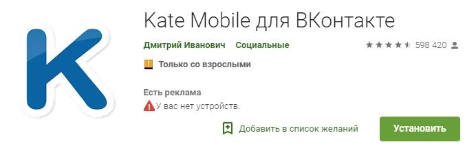 Как включить невидимку ВКонтакте: простые и безопасные способы