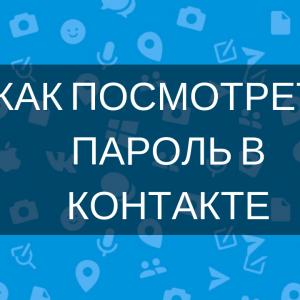 Как посмотреть пароль в Контакте