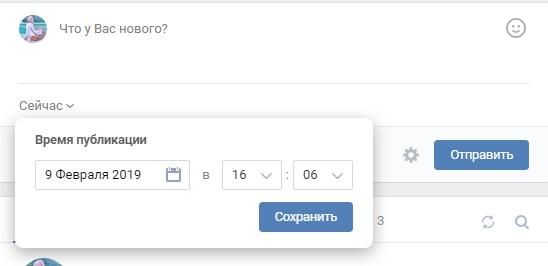 как создать пост в контакте