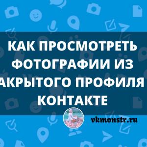 Как просмотреть фотографии из закрытого профиля в Контакте