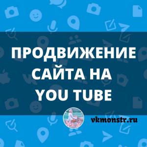 Продвижение сайта на YouTube