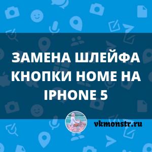 Замена шлейфа кнопки home на iPhone 5