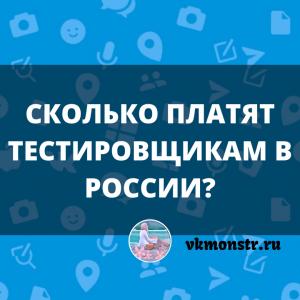 Сколько платят тестировщикам в России