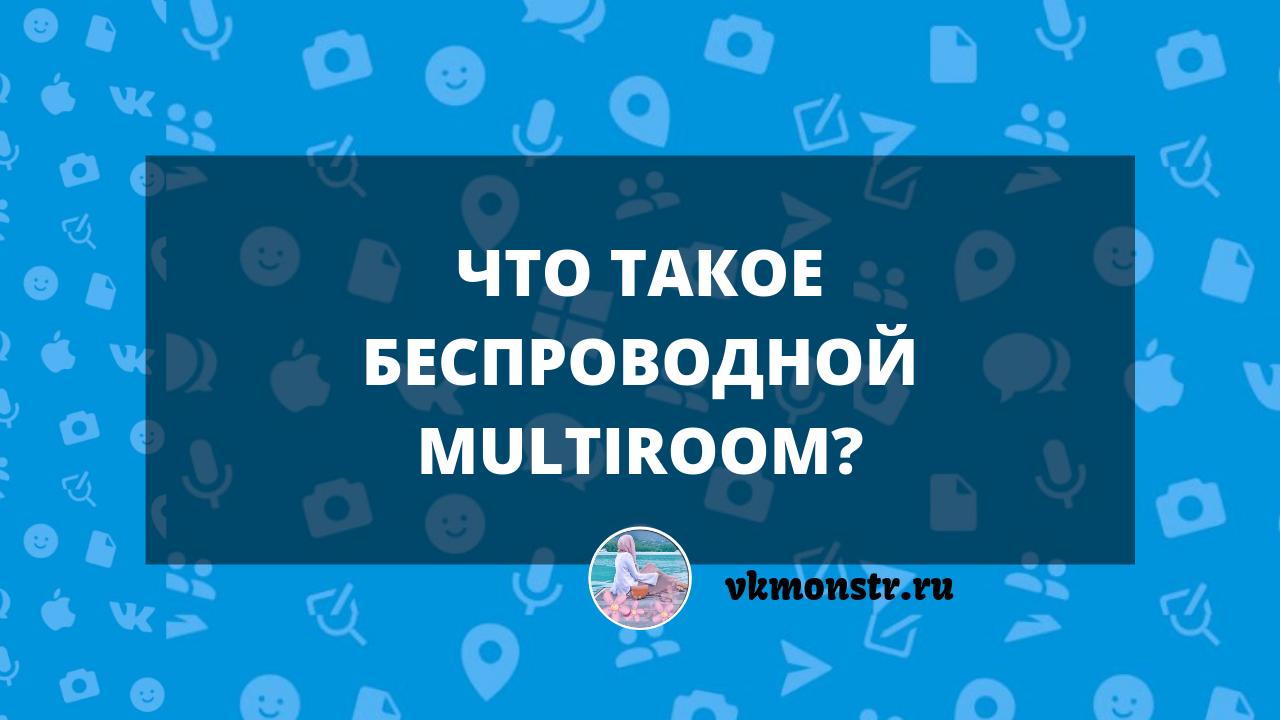 Что такое беспроводной Multiroom