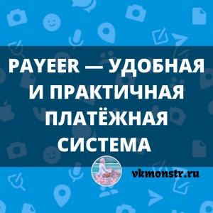 Payeer — удобная и практичная платёжная система