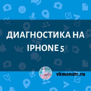 Диагностика на iPhone 5