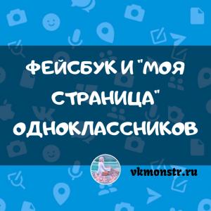 """Фейсбук и """"Моя страница"""" Одноклассников"""