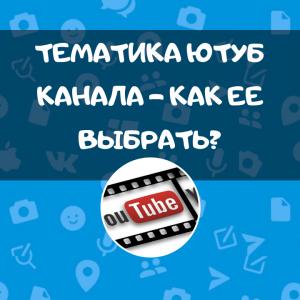 Тематика Ютуб канала