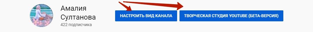 регистрация ютуб канала
