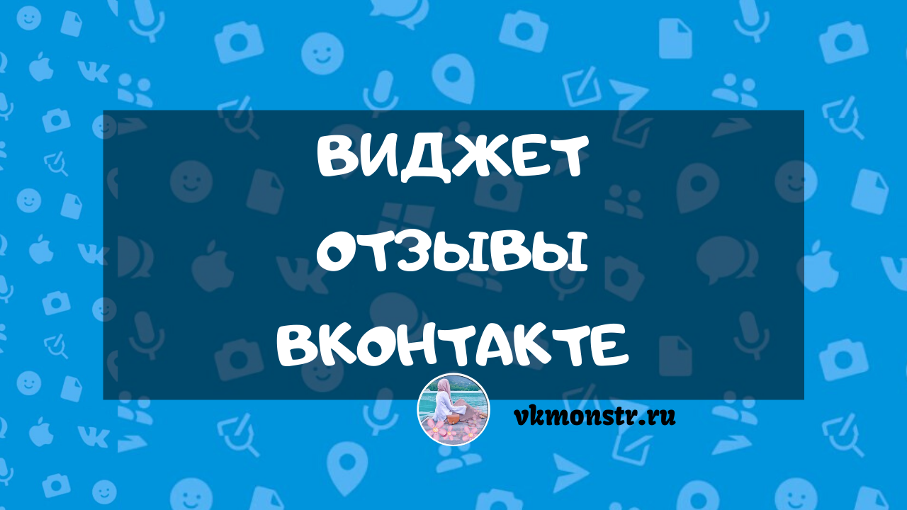 виджет отзывы вконтакте