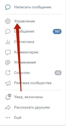как удалить неактивных подписчиков в группе вконтакте