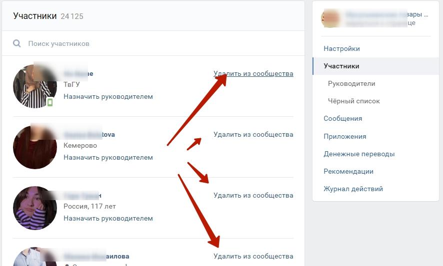 как удалить неактивных подписчиков в сообществе вконтакте