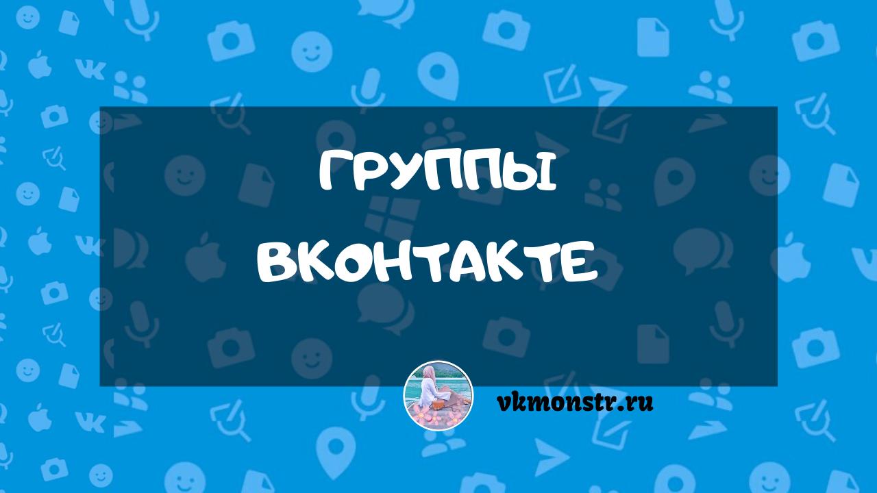 группы Вконтакте