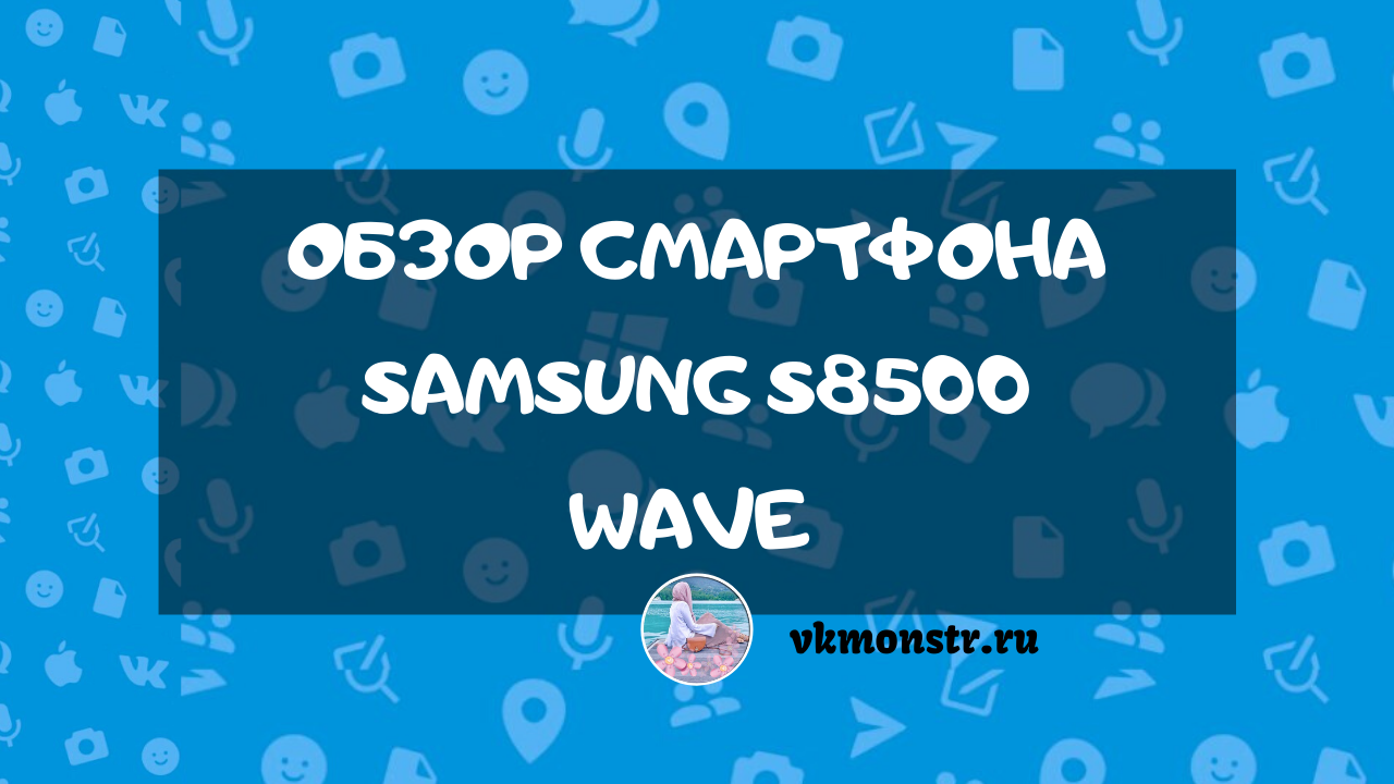 Обзор смартфона Samsung S8500 Wave