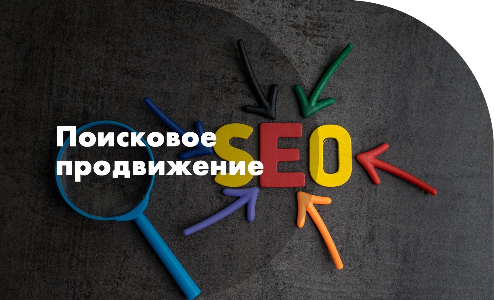 Поисковое продвижения сайтов создание сайта на вордпрессе