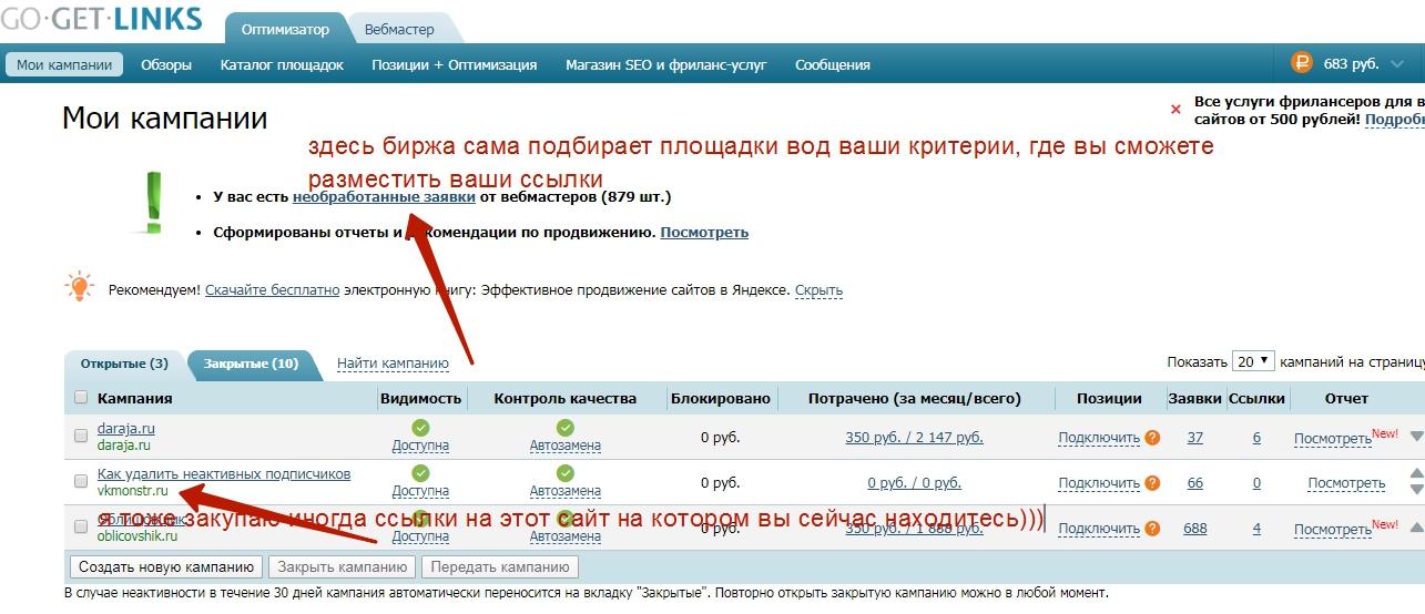 как продвигать группу вк в Яндексе