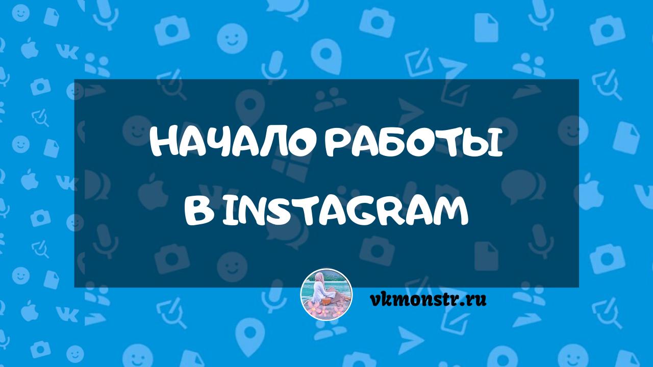Начало работы в Instagram