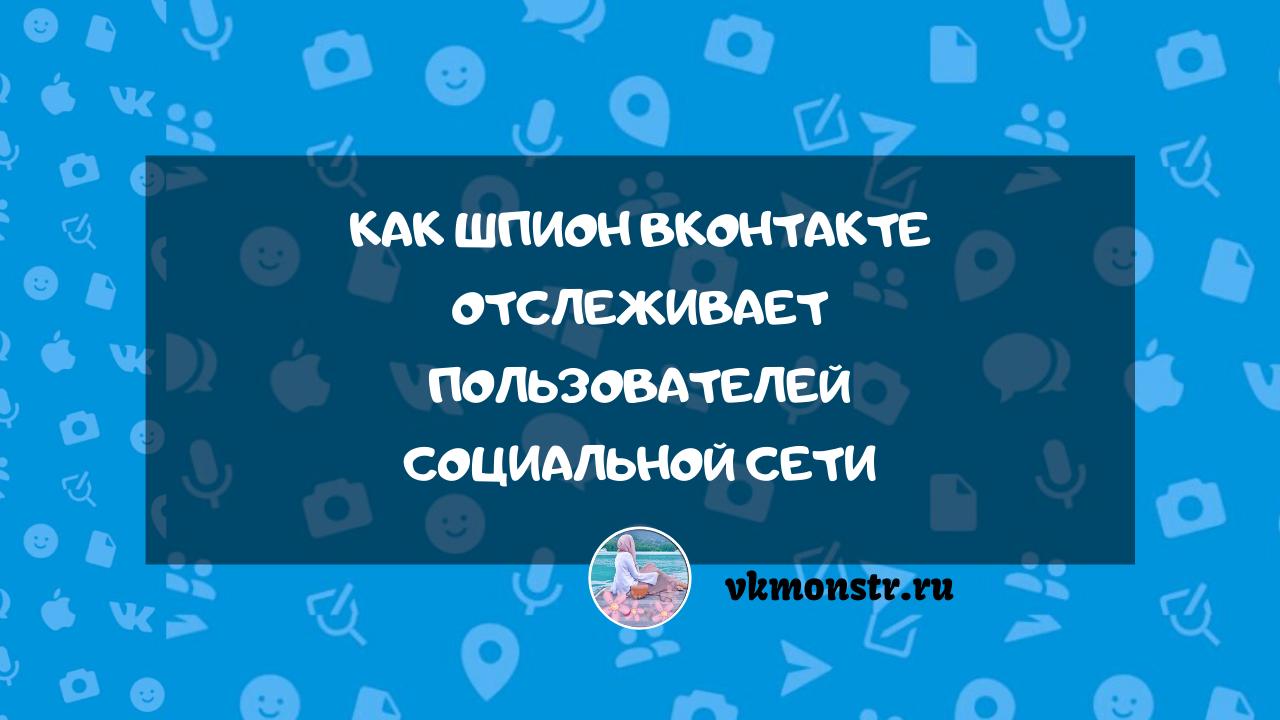 Как Шпион ВКонтакте отслеживает пользователей социальной сети