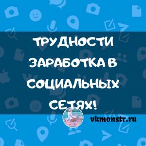 Трудности заработка в социальных сетях!