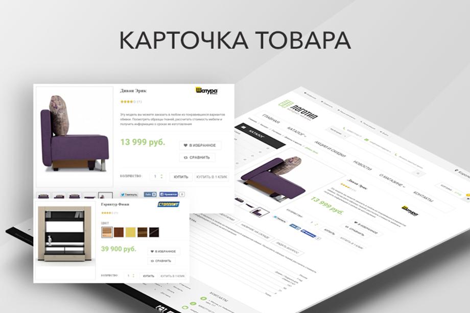 Как правильно оформить раздел с товарами на сайте