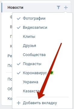 тематичекая лента вконтакте