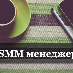 Профессия SMM-менеджера