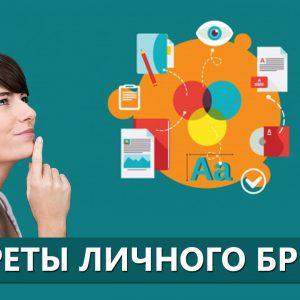 Развитие личного бренда через социальные сети